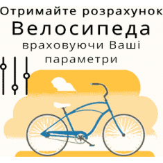 Розрахунок Велосипеда